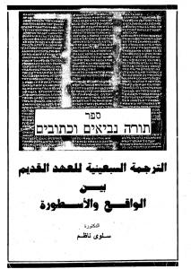 a65c7 pagesdealtarjama alsabainia lilahd - الترجمة السبعينية للعهد القديم بين الأسطورة والواقع pdf لـ الدكتورة سلوى ناظم