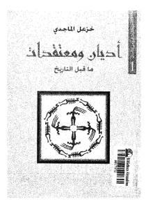 c518e pagesdeadyan makabl altarikh - أديان ومعتقدات ماقبل التاريخ pdf لـ خزعل الماجدي