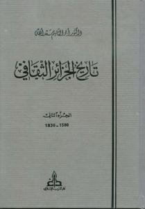 d4851 tarikhaljazaiir - تاريخ الجزائر الثقافي،الجزء الثاني pdf لـ أبو القاسم سعد الله