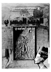 dc7ca pagesdealdain almisri - الدين المصري pdf لـ خزعل الماجدي