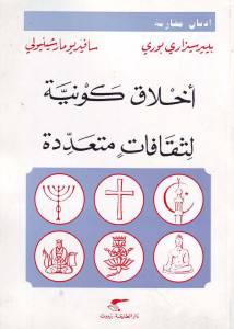 07a93 pagesde2 - أخلاق كونية لثقافات متعددة pdf لـ بيير سيزاري بوري و سافيريو مارشينيولي