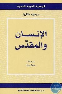 1685 - تحميل كتاب الإنسان والمقدس pdf لـ روجيه كايوا