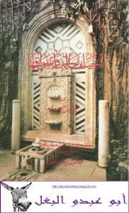 17a71 pagesde1 2 - كتاب أحياء حلب وأسواقها pdf لـ خير الدين الأسدي