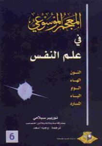 1f202 9136 - المعجم الموسوعي في علم النفس(خمسة أجزاء) pdf لـ نوربير سيلامي