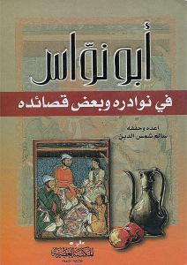 32d21 pagesdeabunawas - كتاب أبونواس في نوادره وبعض قصائده pdf لـ سالم شمس الدين