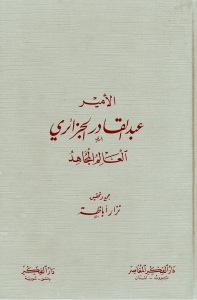 42914 pagesded8a7d984d8a3d985d98ad8b1d8b9d8a8d8afd8a7d984d982d8a7d8afd8b1d8a7d984d8b9d8a7d984d985d8a7d984d985d8acd8a7d987d8af - الأمير عبد القادر الجزائري العالم المجاهد pdf لـ نزار اباطة