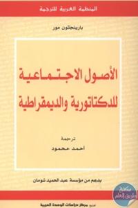 6308c pagesdealawsolalijtima3ia 1 - تحميل كتاب الأصول الاجتماعية للدكتاتورية والديمقراطية pdf لـ بارينجتون مور