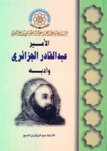 6fe0e pagesdeamirabdelkader - الأمير عبد القادر وأدبه pdf لـ عبد الرزاق بن السبع