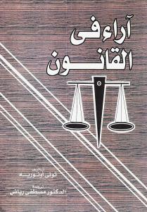 868b7 pagesde6 - كتاب آراء في القانون pdf لـ تونيه أونوريه