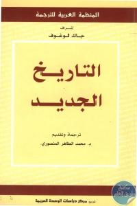 9b6e9 pagesded8a7d984d8aad8a7d8b1d98ad8aed8a7d984d8acd8afd98ad8af d8acd8a7d983d984d988d8bad988d981 1 - تحميل كتاب التاريخ الجديد pdf لـ جاك لوغوف