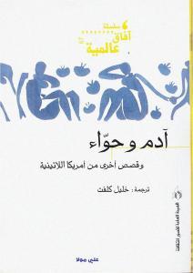 b84ed adamwahawaa 0000 - آدم وحواء وقصص أخرى من امريكا اللاتينية pdf