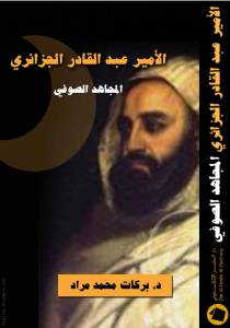 db981 pagesdealamir - الأمير عبد القادر الجزائري المجاهد الصوفي pdf لـ د.بركات محمد مراد
