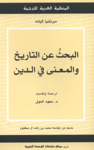 e06a7 pagesdealbahtanaltarikh - البحث عن التاريخ والمعنى في الدين pdf لـ ميرتشيا إلياده