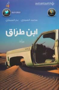 e4b7e pagesdeibntarak - ابن طراق pdf لـ محمد السماري وبدر السماري