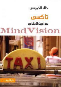 08f08 481taxi khalid 0000 - تاكسي حواديث المشاوير pdf _ خالد الخميسي