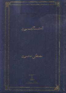 10b94 935spidermustafa 0000 - العنكبوت _ مصطفى محمود