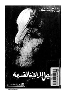 10fc5 fera7elalmarfe256 0000 - رحيل المرافئ القديمة _ غادة السمان
