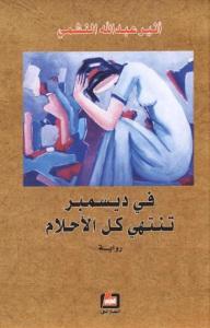 15ea4 587indecemberdreamsends 0000 - في ديسمبر تنتهي كل الأحلام ( رواية ) pdf لـ أثير عبد الله النشمي