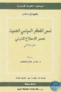 1703 1 - تحميل كتاب أسس الفكر السياسي الحديث (جزئين) pdf لـ كوينتن سكنر