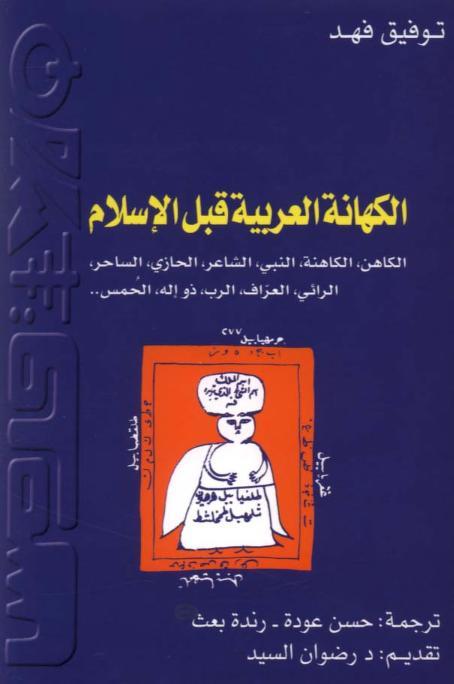 1b8e1 652fjcsmgnrik 0000 - الكهانة العربية قبل الإسلام _ توفيق فهد