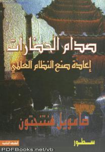 1fb62 773byoatjswti 0000 - صدام الحضارات إعادة صنع النظام العالمي pdf لـ صامويل هنتنجتون