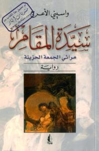 232a7 763saydatmaqam 0000 - تحميل كتاب سيدة المقام pdf لـ واسيني الأعرج