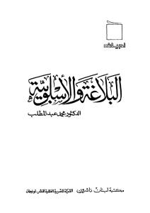295b0 pagesded8a7d984d8a8d984d8a7d8bad8a9d988d8a7d984d8a3d8b3d984d988d8a8d98ad8a9d985d8add985d8afd8b9d8a8d8afd8a7d984d985d8b7d984d8a8 - البلاغة والأسلوبية pdf _ الدكتور محمد عبد المطلب