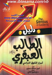 2c64d 663smartstudentguide 0000 - دليل الطالب العبقري _ أمين محمود صبري