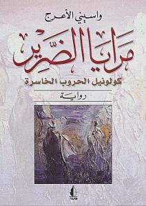 2d583 289blindmirror 0000 - مرايا الضرير كولونيل الحروب الخاسرة pdf لـ واسيني الأعرج