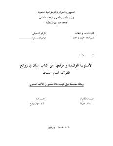 2e0d1 pagesdeabad2494 - الأسلوبية الوظيفية وموقعها من كتاب البيان في روائع القرآن لتمام حسان _ بداش حنيفة