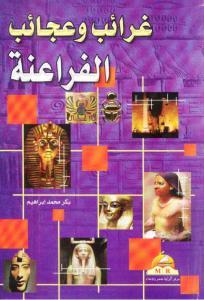 2e622 gharaeb faraenaunlocked 0000 - غرائب وعجائب الفراعنة pdf لـ بكر محمد إبراهيم
