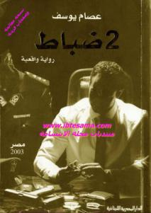 2e6d9 dobat3425 0000 - 2 ضباط pdf لـ عصام يوسف