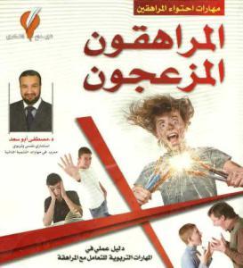 2fa30 mrahqonmozejon4435 0000 - المراهقون المزعجون _ د.مصطفى أبو سعد