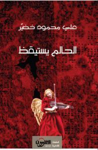 369c6 alhalemyastayqd4735 0000 - الحالم يستيقظ pdf لـ علي محمود خضير