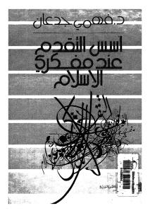 3baee pagesde1 - أسس التقدم عند مفكري الإسلام في العالم العربي الحديث pdf لـ فهمي جدعان