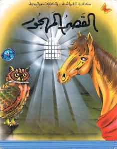 42025 qasrmahjoor4787 0000 - القصر المهجور _ الدكتور البير مطلق