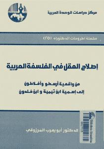 467fa a9r4df - إصلاح العقل في الفلسفة العربية pdf لـ الدكتور أبو يعرب المرزوقي
