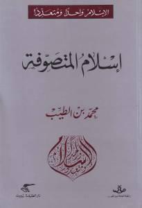 47cc1 pagesdeislamalmotaswifa - إسلام المتصوفة pdf لـ محمد بن الطيب