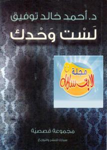 48506 lastwa7dak67655 0000 - لست وحدك pdf لـ أحمد خالد توفيق