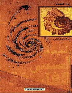 493d2 pagesdeasosalfalsafa - تحميل كتاب أسس الفلسفة pdf لـ راكيتوف