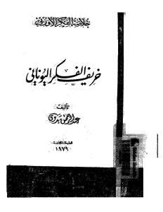 50171 830qgjzcpkjsp 0000 - خريف الفكر اليوناني _ عبد الرحمن بدوي