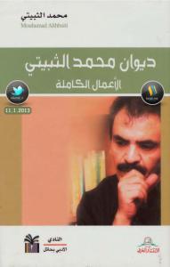 52d40 a3malkamela73435 0000 - ديوان محمد الثبيتي الأعمال الكاملة _ محمد الثبيتي