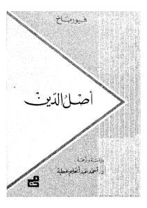 52da0 pagesded8a3d8b5d984d8a7d984d8afd98ad986 d981d98ad988d8b1d8a8d8a7d8ae - أصل الدين pdf لـ فيورباخ