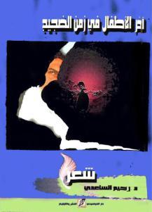 5686f 566djeeej 0000 - آخر الأطفال في زمن الضجيج pdf _ الدكتور رحيم الساعدي