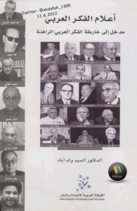 59309 pagesded8a7d8b9d984d8a7d985d8a7d984d981d983d8b1d8a7d984d8b9d8b1d8a8d98a - أعلام الفكر العربي pdf لـ الدكتور السيد ولد أباه