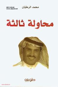 59c8b 871thirdtrialforra6iyan 0000 - محاولة ثالثة _ محمد الرطيان
