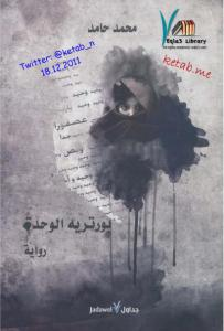 5ac24 598motionportrait 0000 - تحميل كتاب بورتريه الوحدة pdf لـ محمد حامد