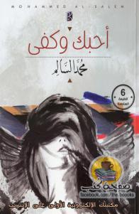 5ca0b a7bokwakafa3435 0000 - أحبك وكفى pdf لـ محمد السالم