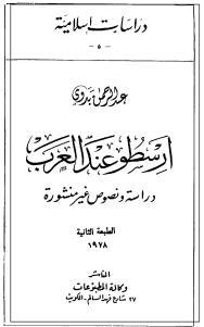 60e0c 634pbxypnuohy 0000 - أرسطو عند العرب _ عبد الرحمن بدوي