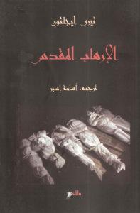 67861 pagesded8a7d984d8a5d8b1d987d8a7d8a8d8a7d984d985d982d8afd8b3 - الإرهاب المقدس pdf لـ تيري إيجلتون